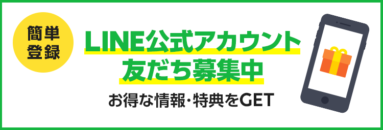 LINEを登録して特典をGET!